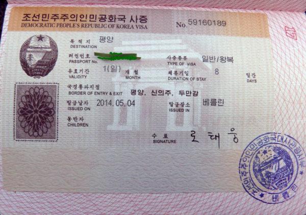 Северокорейское визовое разрешение