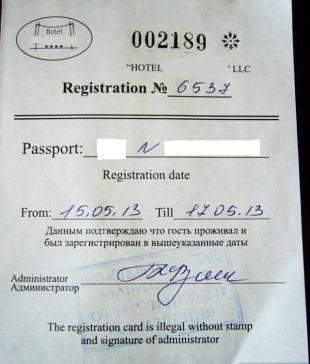 Бланк регистрации туриста