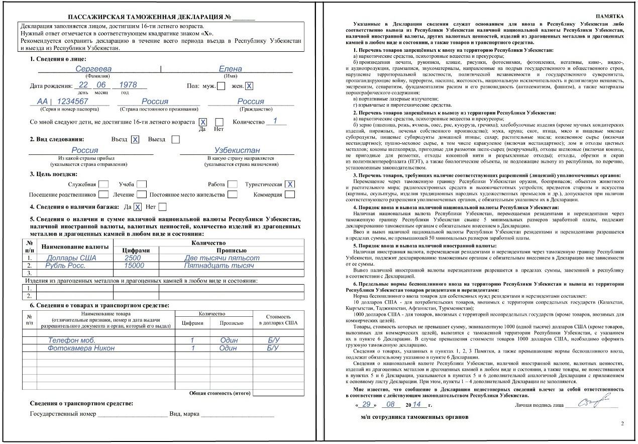 Бланк таможенной декларации