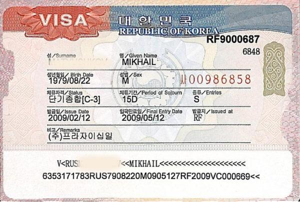 Корейское визовое разрешение