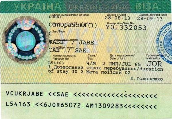 Визовое разрешение в Украину