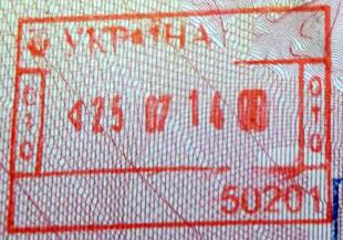 Украинский пограничный штамп