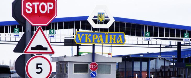 Пограничный пункт Украины