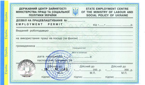 Разрешение для трудоустройства в Украине
