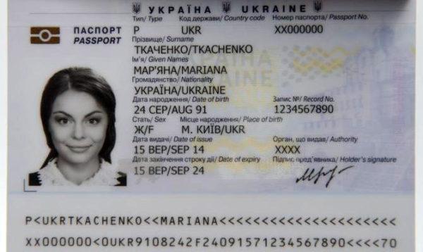 Украинский заграничный документ