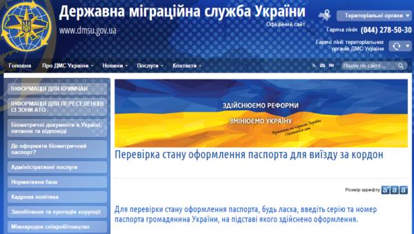 Страница сайта ДМС Украины