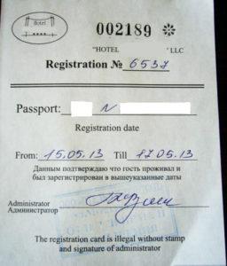Регистрация туриста в гостиннице