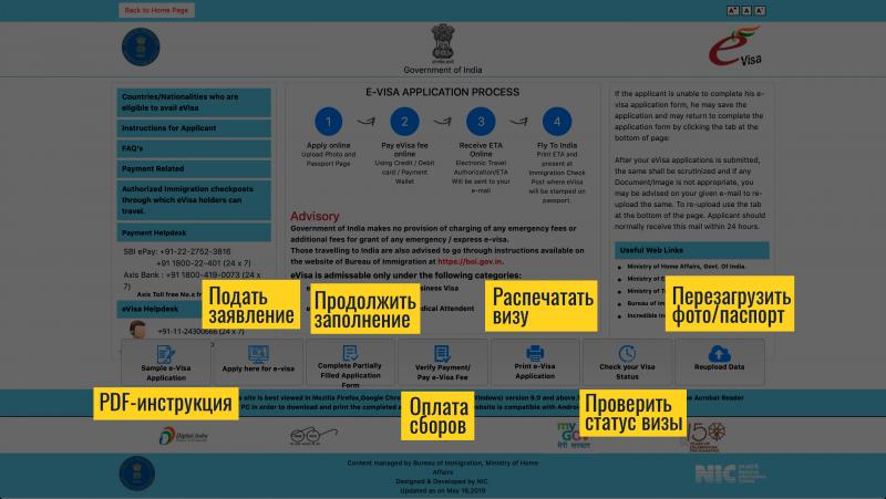 Получение электронной визы в индию