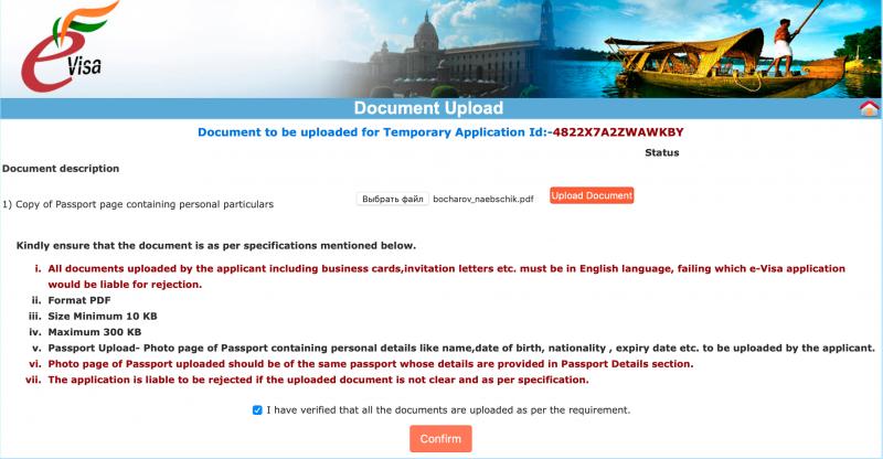 требования к загрузке копии паспорта